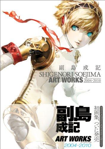 副島成記 ART WORKS 2004-2010 (アトラスファミ通)