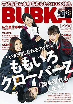 BUBKA (ブブカ) 2019年6月号