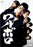 ワルボロ 特別版 [DVD]