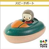 <プラントイ> 木のおもちゃ Plantoys 5667 スピードボート 木のふね 水遊び
