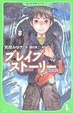 ブレイブ・ストーリー  (1)幽霊ビル (角川つばさ文庫 B み 1-1)