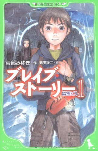 ブレイブ・ストーリー  (1)幽霊ビル (角川つばさ文庫 B み 1-1)の詳細を見る