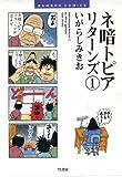 ネ暗トピアリターンズ 1 (バンブー・コミックス)