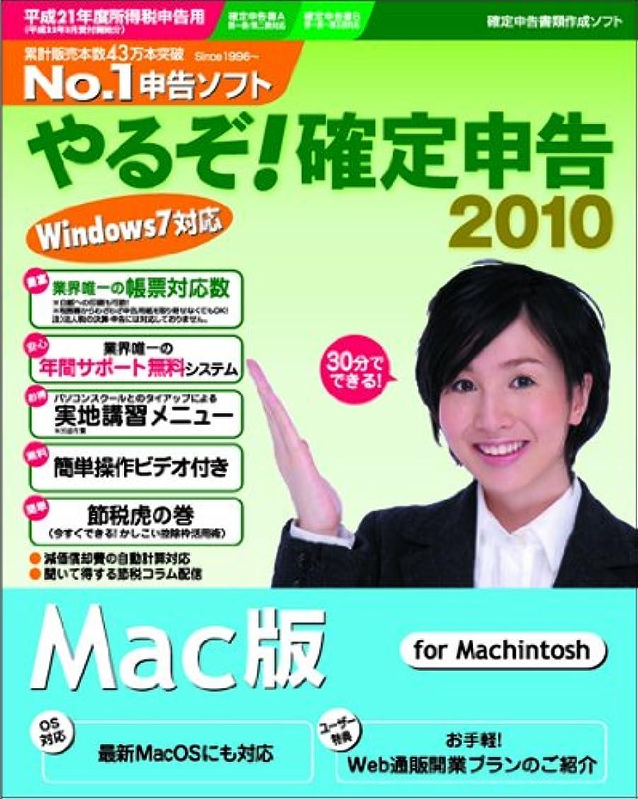 行商強いヒューズやるぞ!確定申告2010 for Mac