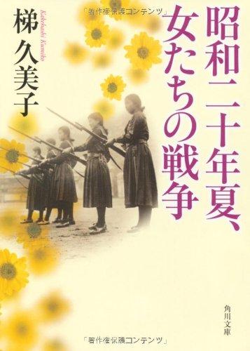 昭和二十年夏、女たちの戦争 (角川文庫)の詳細を見る