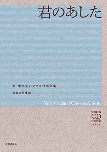 君のあした: 全曲収録CD付き楽譜[解説付き] (新・中学生のクラス合唱曲集)