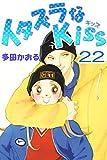 イタズラなKiss(フルカラー版):22