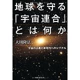 地球を守る「宇宙連合」とは何か (OR books)