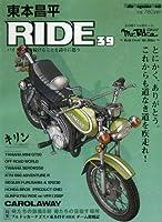 東本昌平RIDE39 (Motor Magazine Mook)