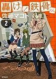 轟けっ! 鉄骨くん 2 (MFコミックス フラッパーシリーズ)
