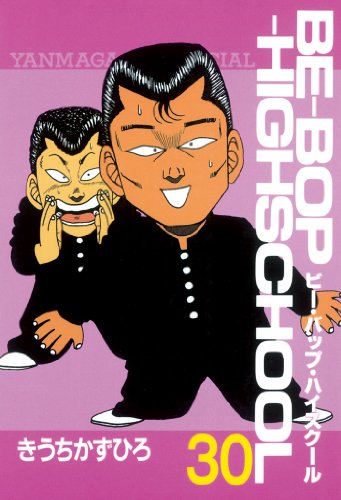 BE?BOP?HIGHSCHOOL(30) (ヤングマガジンコミックス)