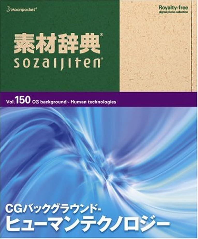 座標代表して依存する素材辞典 Vol.150 CGバックグラウンド ~ヒューマンテクノロジー編