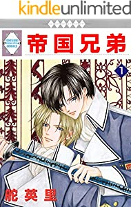 帝国兄弟 1巻 (冬水社・いち*ラキコミックス)