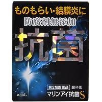 【第2類医薬品】マリンアイ抗菌S 10mL