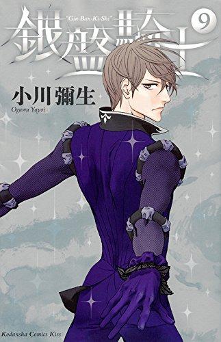 銀盤騎士(9) (KC KISS)