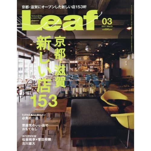 LEAF(リーフ)2017年3月号 (京都・滋賀 新しい店153)