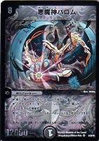 DMC54-06 悪魔神バロム《デュエルマスターズ》