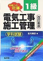 合格への近道 1級電気工事施工管理 学科試験 (国家資格試験シリーズ27)