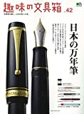 趣味の文具箱 42 (エイムック 3753)