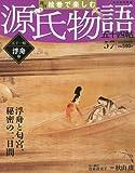 週刊 絵巻で楽しむ源氏物語 2013年 2/3号 [分冊百科]