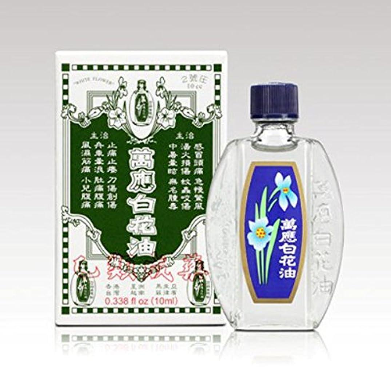 男らしいほのめかす温室《萬應白花油》 台湾の万能アロマオイル 万能白花油 10ml 《台湾 お土産》 [並行輸入品]
