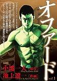 オファード 1 (キングシリーズ 漫画スーパーワイド)