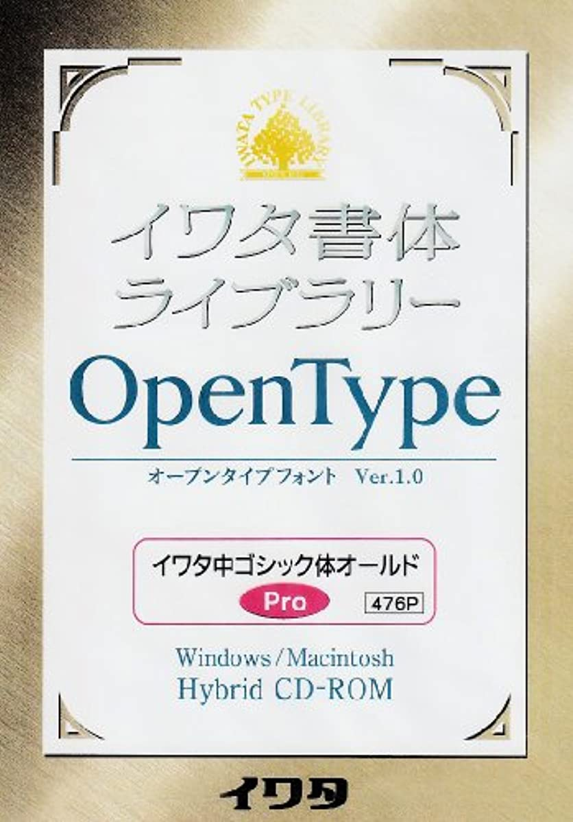 イワタ書体ライブラリーOpenType(Pro版) イワタ中ゴシック体オールド