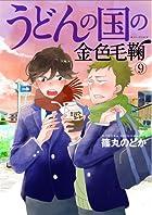 うどんの国の金色毛鞠 オリジナルドラマCD付限定版 第09巻