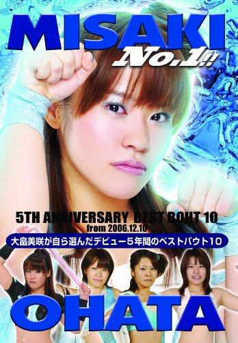 大畠美咲 MISAKI NO1 [DVD] -
