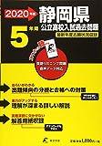 静岡県 公立高校入試過去問題 2020年度版《過去5年分収録》英語リスニング問題音声データダウンロード付 (Z22)
