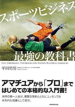 [平田 竹男]のスポーツビジネス 最強の教科書