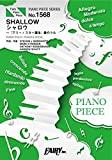 ピアノピースPP1568 SHALLOW シャロウ ~『アリー/ スター誕生』 愛のうた by LADY GAGA AND BRADLEY COOPER レディー・ガガ&ブラッドリー・クーパー(ピアノソロ・ピアノ&ヴォーカル) (PIANO PIECE SERIES)