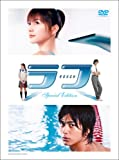 ラフ スペシャル・エディション[DVD]