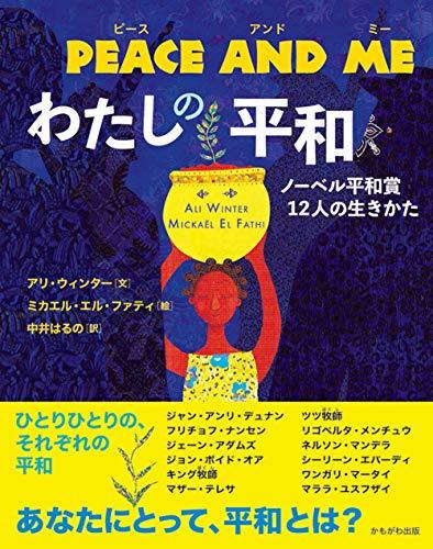 PEACE AND ME わたしの平和: ノーベル平和賞12人の生きかた