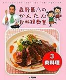 森野熊八のかんたんお料理教室〈3〉肉料理