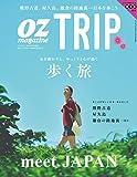 OZ TRIP (オズトリップ) 2015年 10月号 [雑誌] OZmagazine TRIP