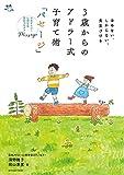 3歳からのアドラー式子育て術「パセージ」: ほめない、しからない、勇気づける (実用単行本)
