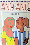 ANO・ANO (2)恋の教科書 (徳間文庫)