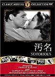 汚名 [DVD] FRT-036 画像