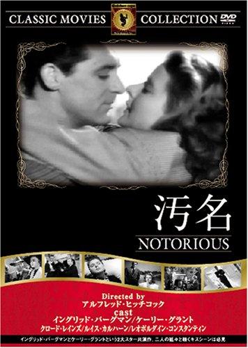汚名 [DVD] FRT-036の詳細を見る