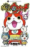 妖怪ウォッチ 4 限定妖怪メダル付き (小学館プラス・アンコミックス)