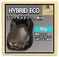 コスト削減に!レタンPG ハイブリッド エコ ブラックメタリック 粗目 4kg/自動車用 1液 ウレタン 塗料 関西ペイント ハイブリット 黒