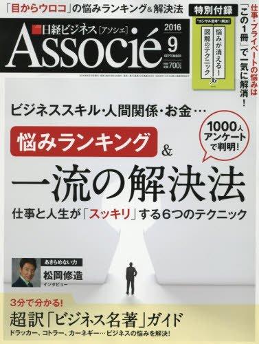 日経ビジネスアソシエ2016年9月号の詳細を見る