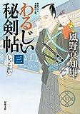 しっこかい-わるじい秘剣帖(3) (双葉文庫)