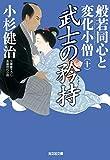 武士の矜持: 般若同心と変化小僧(十) (光文社時代小説文庫)