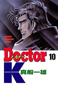 [真船一雄] DoctorK -ドクターK- 全10巻