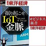 掘り起こせIoT金脈: 週刊東洋経済eビジネス新書No.192