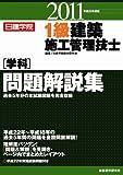 1級建築施工管理技士[学科]問題解説集 平成23年度版