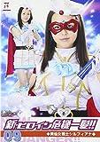 新・ヒロイン危機一髪!!09 美仙女戦士シルフィアナ[DVD]