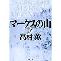 マークスの山〈下〉 (新潮文庫)